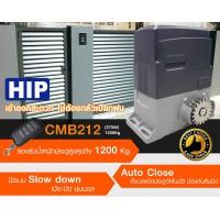 Motor Sliding gate CMB212